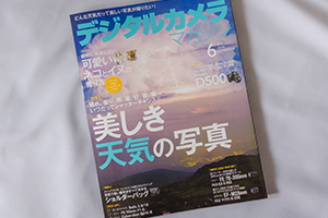デジタルカメラマガジン6月号(2016年)に掲載されております~。