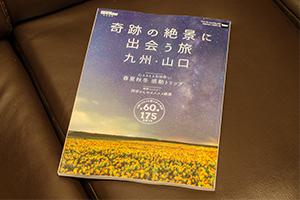 「奇跡の絶景に出会う旅 九州・山口」が発売されました!