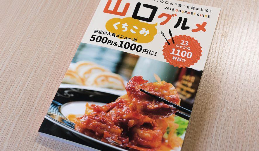 山口くちこみグルメ2018が発売されます!